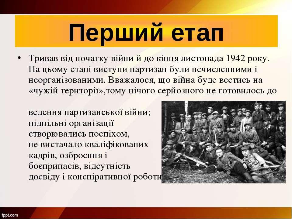 Тривав від початку війни й до кінця листопада 1942 року. На цьому етапі висту...