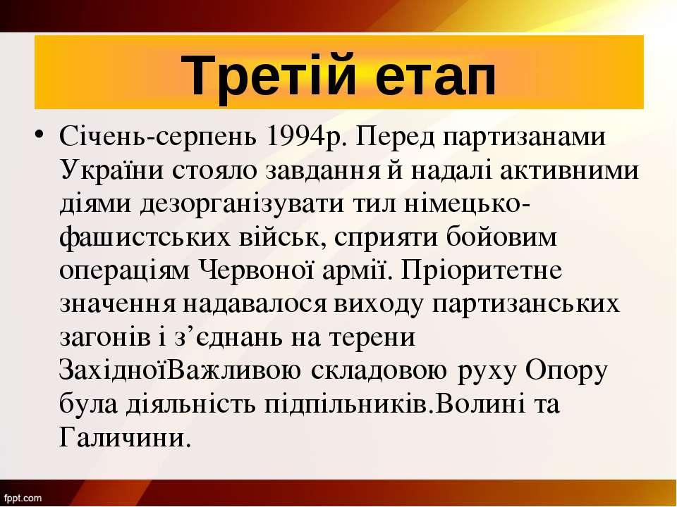 Січень-серпень 1994р. Перед партизанами України стояло завдання й надалі акти...