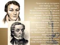 Почесне місце посідають поет-байкар П. Гулак-Артемовський та прозаїк Г. Квітк...