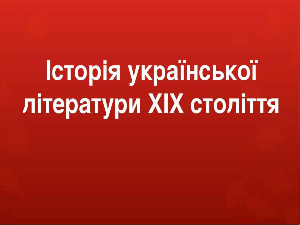 Історія української літератури XIX століття