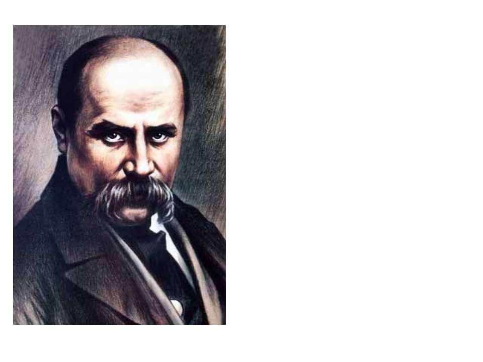 Т. Шевченко став основоположником революційно-демократичного напрямку такрити...