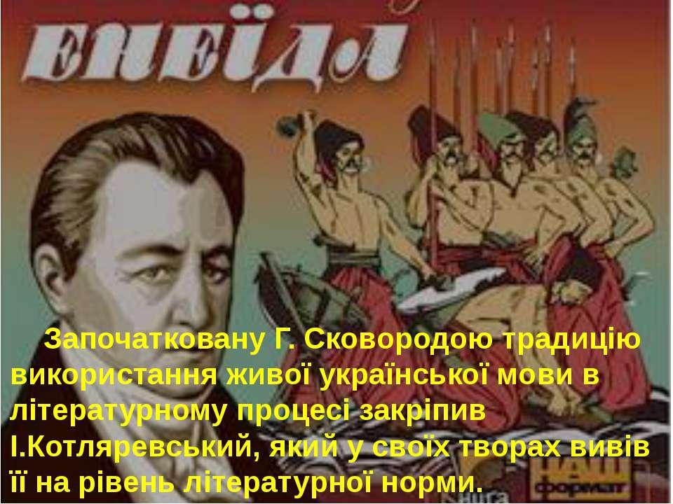 Започатковану Г. Сковородою традицію використання живої української мови в лі...
