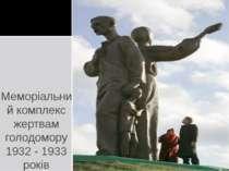 Меморіальний комплекс жертвам голодомору 1932 - 1933 років
