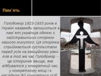 Пам`ять Голодомор 1923-1933 років в Україні назавжди залишиться в пам`яті укр...