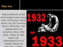 Пам`ять Масштабний голод розпочався наприкінці літа 1932 року, досяг свого пі...