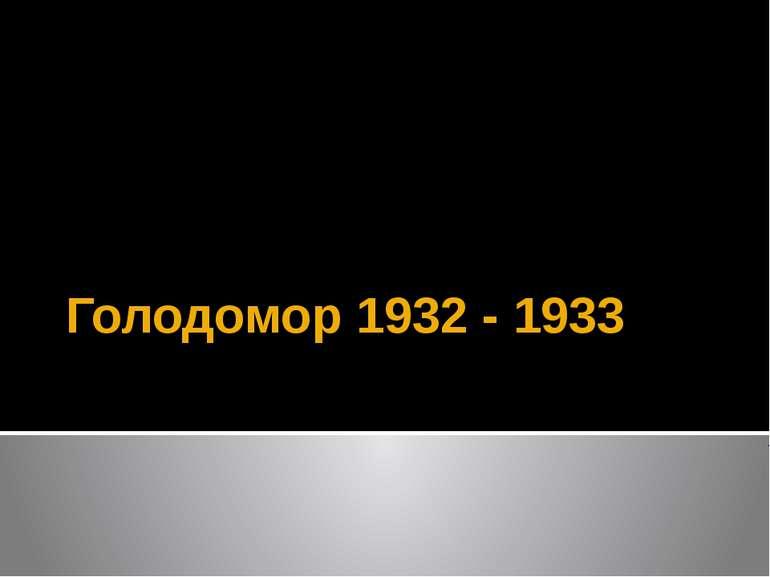 Голодомор 1932 - 1933