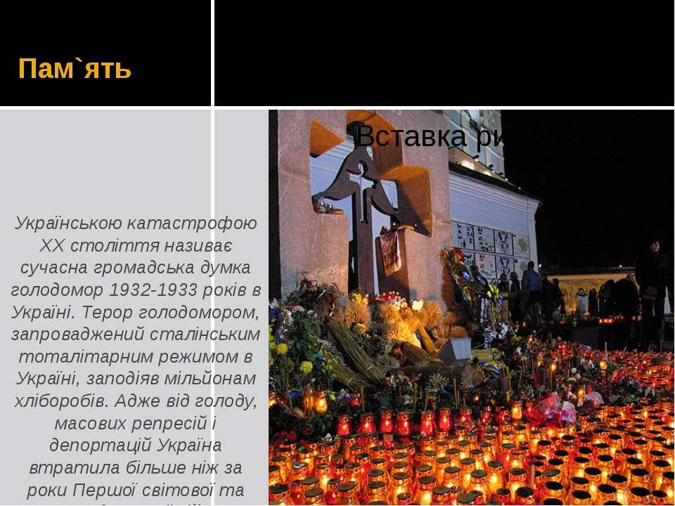 Пам`ять Українською катастрофою XX століття називає сучасна громадська думка ...