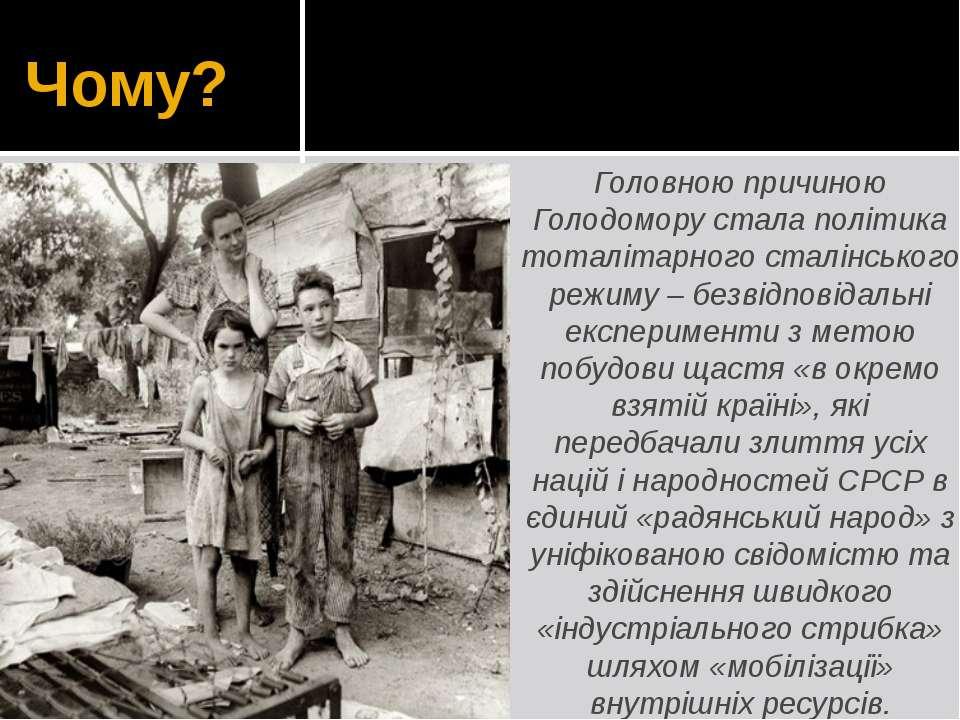 Чому? Головною причиною Голодомору стала політика тоталітарного сталінського ...