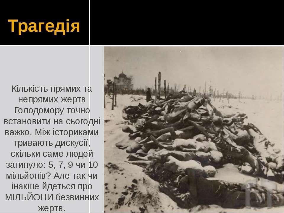 Трагедія Кількість прямих та непрямих жертв Голодомору точно встановити на сь...