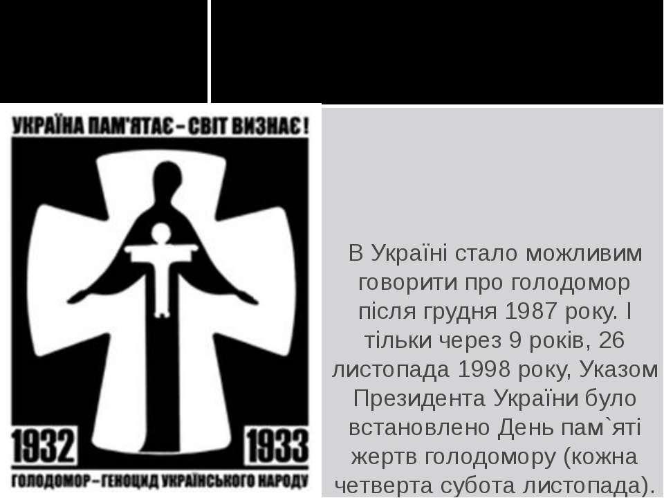 В Україні стало можливим говорити про голодомор після грудня 1987 року. І тіл...
