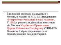 Її головний осередок знаходиться у Москві, в Україні ж УПЦ-МП представляє «Ми...