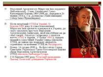Верховний Архиєпископ Мирослав Іван кардинал Любачівський- Глава Української...