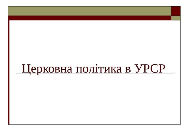Церковна політика в УРСР