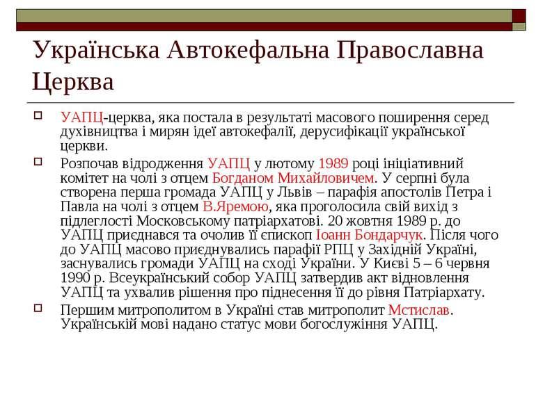 Українська Автокефальна Православна Церква УАПЦ-церква, яка постала в результ...