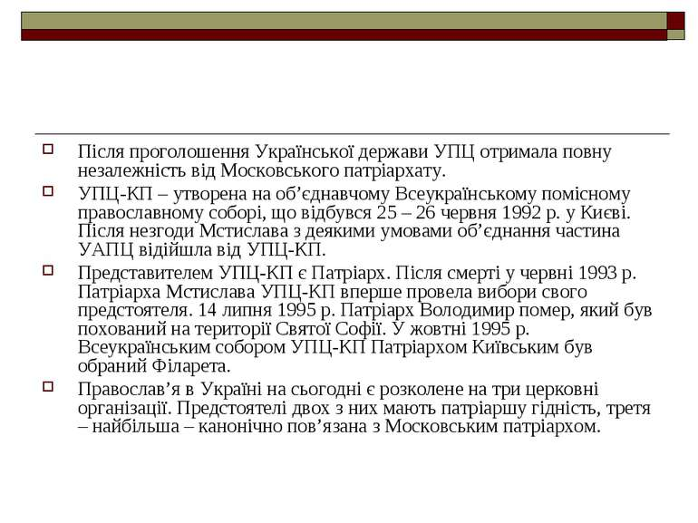 Після проголошення Української держави УПЦ отримала повну незалежність від Мо...