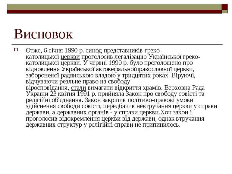 Висновок Отже, 6 січня 1990 р. синод представників греко-католицькоїцерквип...