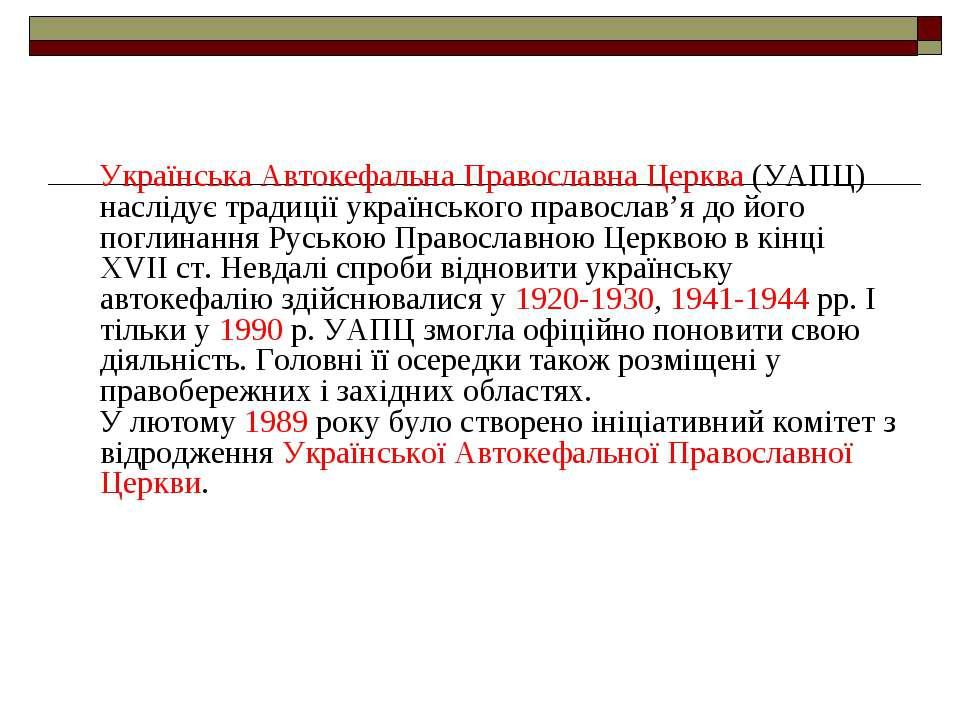 Українська Автокефальна Православна Церква (УАПЦ) наслідує традиції українськ...