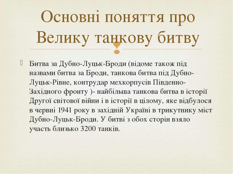 Битва за Дубно-Луцьк-Броди (відоме також під назвами битва за Броди, танкова ...