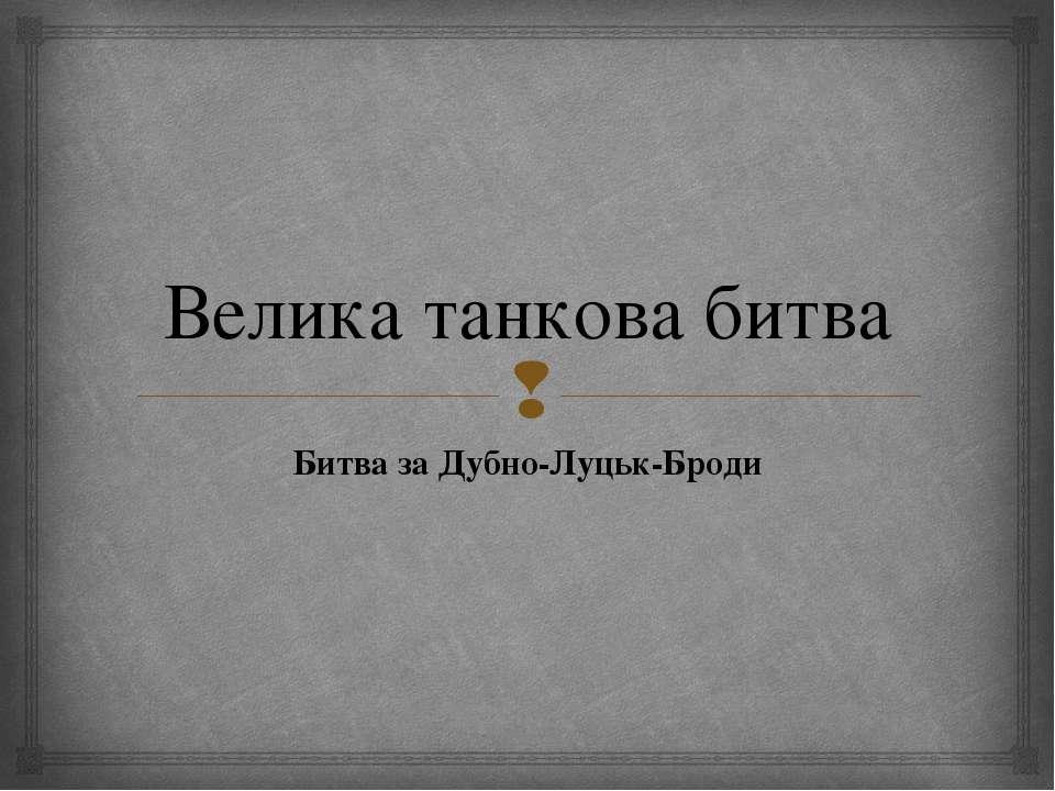 Велика танкова битва Битва за Дубно-Луцьк-Броди