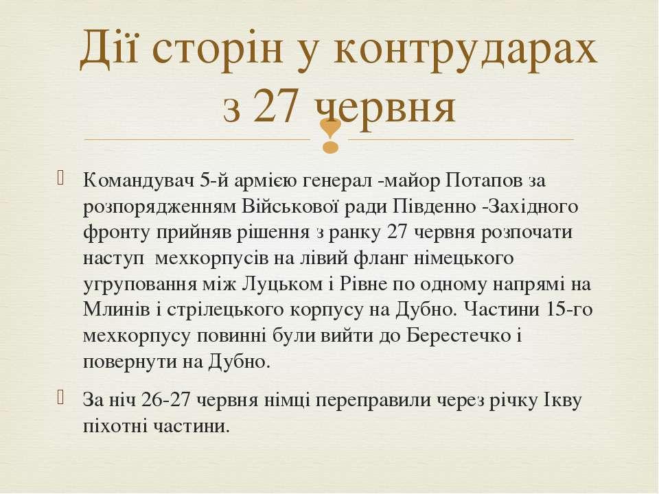 Командувач 5-й армією генерал -майор Потапов за розпорядженням Військової рад...