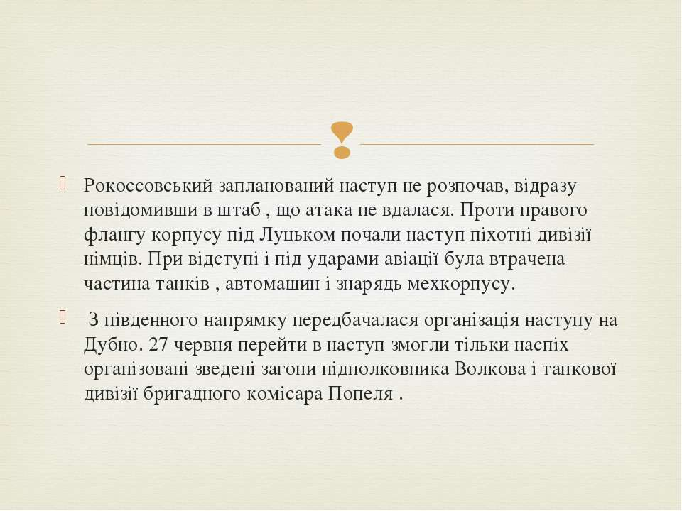 Рокоссовський запланований наступ не розпочав, відразу повідомивши в штаб , щ...