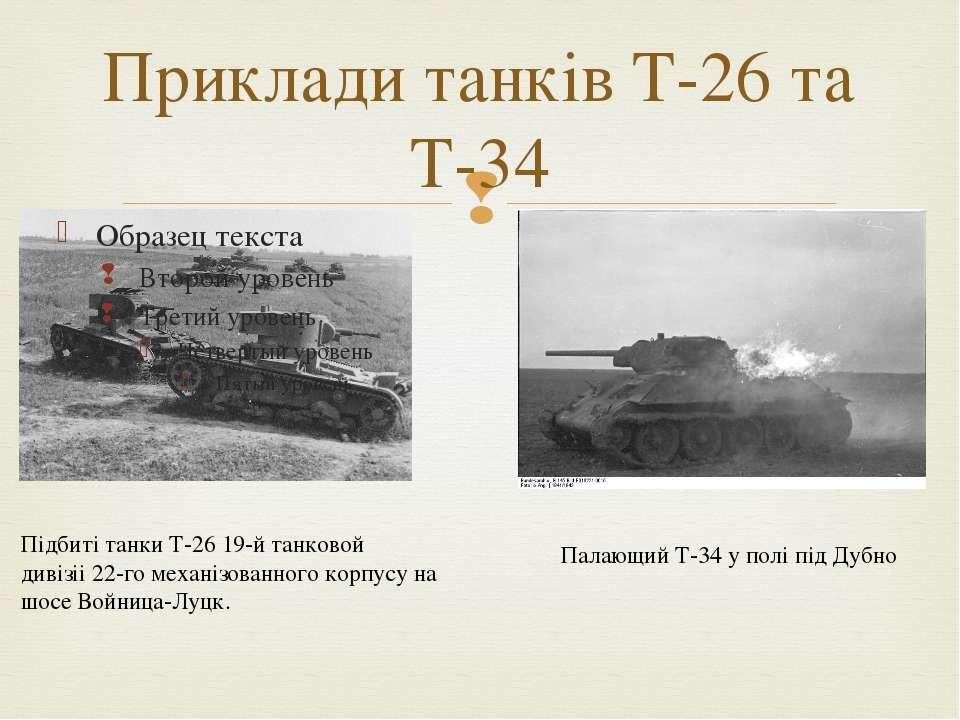 Приклади танкiв Т-26 та Т-34 Пiдбитi танки Т-2619-й танковой дивiзii22-го м...