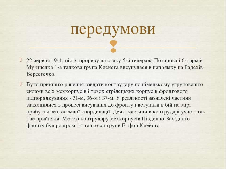 22 червня 1941, після прориву на стику 5-й генерала Потапова і 6-ї армій Музи...