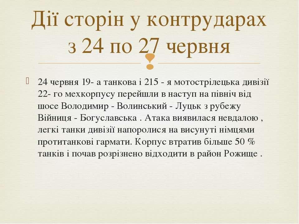 24 червня 19- а танкова і 215 - я мотострілецька дивізії 22- го мехкорпусу пе...