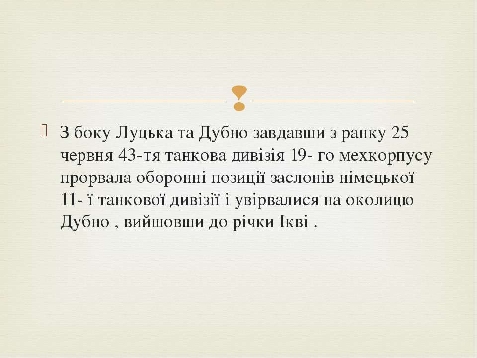 З боку Луцька та Дубно завдавши з ранку 25 червня 43-тя танкова дивізія 19- г...