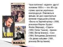 Часи політичної «відлиги» другої половини 1950-х— поч. 60-х рр. стрімко зрос...