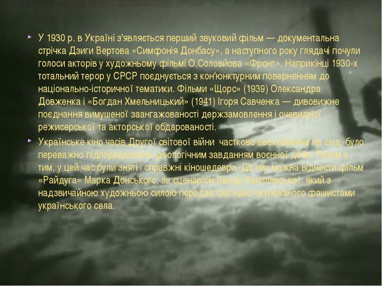 У 1930р. в Україні з'являється перший звуковий фільм— документальна стрічка...