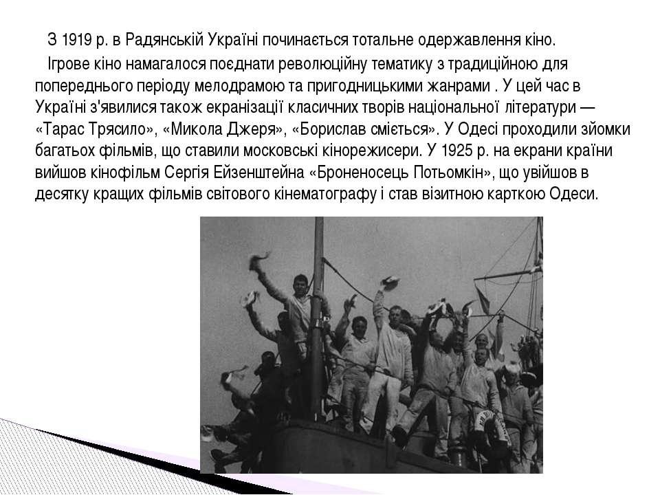 З 1919р. в Радянській Україні починається тотальне одержавлення кіно. Ігрове...