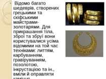 Відомо багато шедеврів, створених грецькими та скіфськими майстрами-золотарям...
