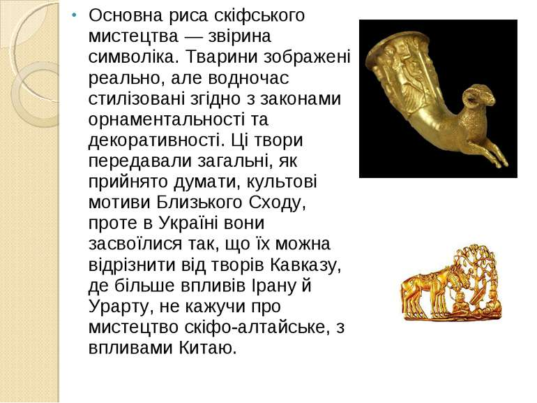 Основна риса скіфського мистецтва — звірина символіка. Тварини зображені  реал. 2dca3dd28272b