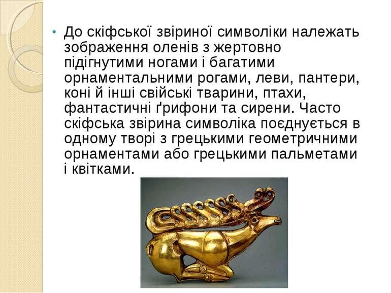 До скіфської звіриної символіки належать зображення оленів з жертовно підігну...
