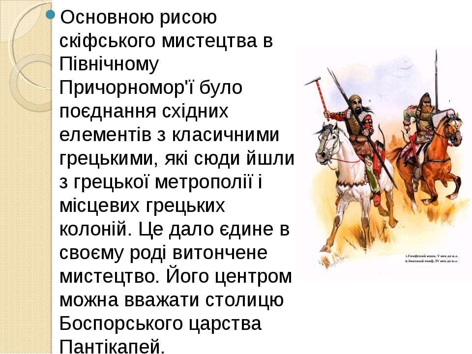 Основною рисою скіфського мистецтва в Північному Причорномор'ї було поєднання...