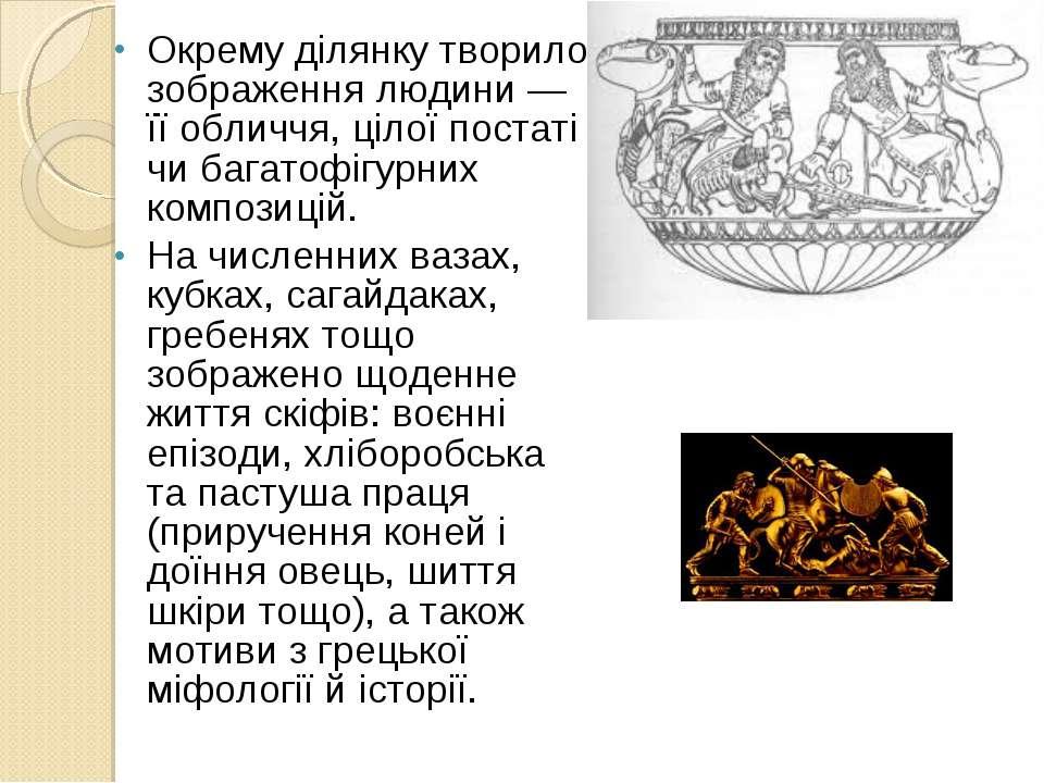 Окрему ділянку творило зображення людини — її обличчя, цілої постаті чи багат...