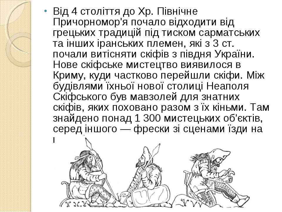 Від 4 століття до Хр. Північне Причорномор'я почало відходити від грецьких тр...