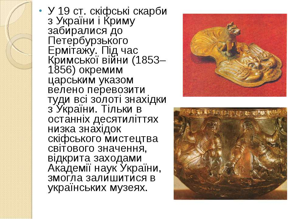 У 19 ст. скіфські скарби з України і Криму забиралися до Петербурзького Ерміт...