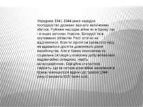 Упродовж 1941-1944 років народне господарство держави зазнало величезних збит...