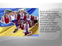 Більшу частину населення Криму завжди становили українці, татари та росіяни. ...