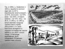 Так, в 1956 р. у порівнянні з 1953 р. видобуток залізної руди зріс на 36 %, в...