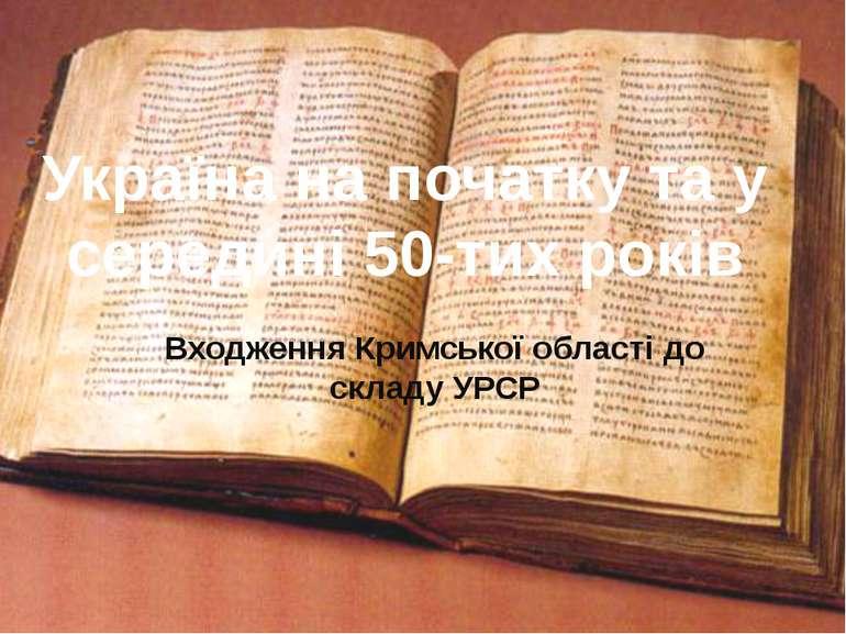 Входження Кримської області до складу УРСР Україна на початку та у середині 5...