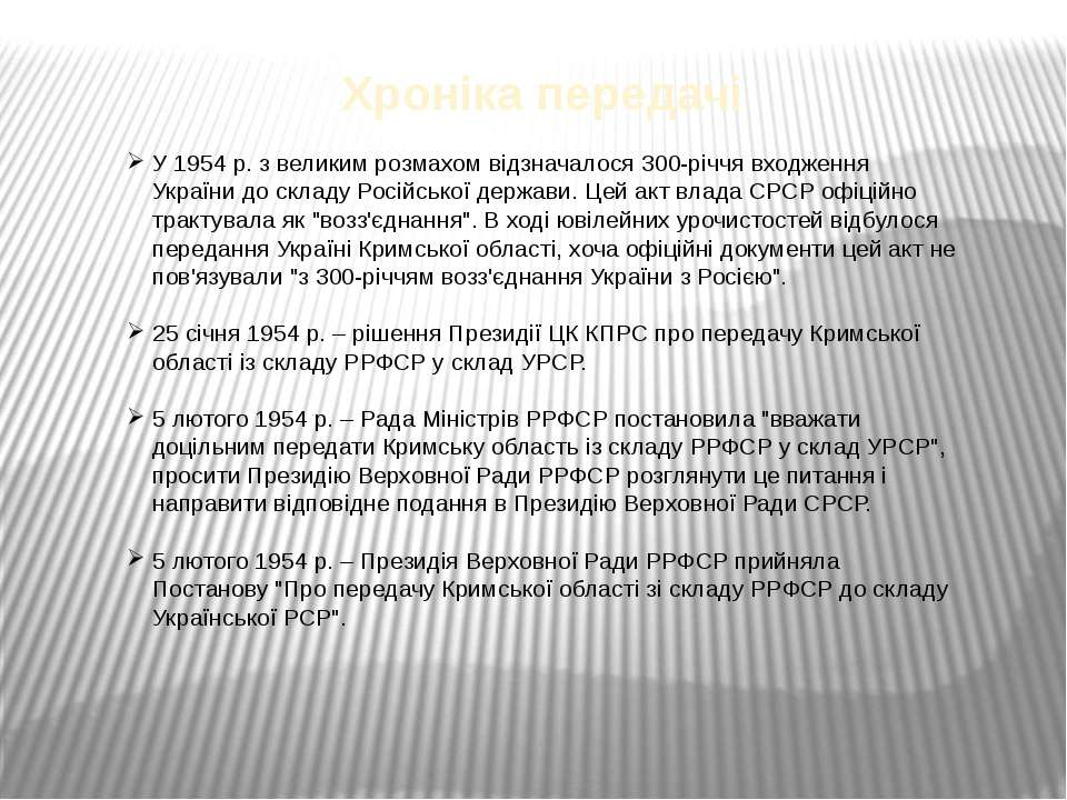 Хроніка передачі У 1954 р. з великим розмахом відзначалося 300-річчя входженн...