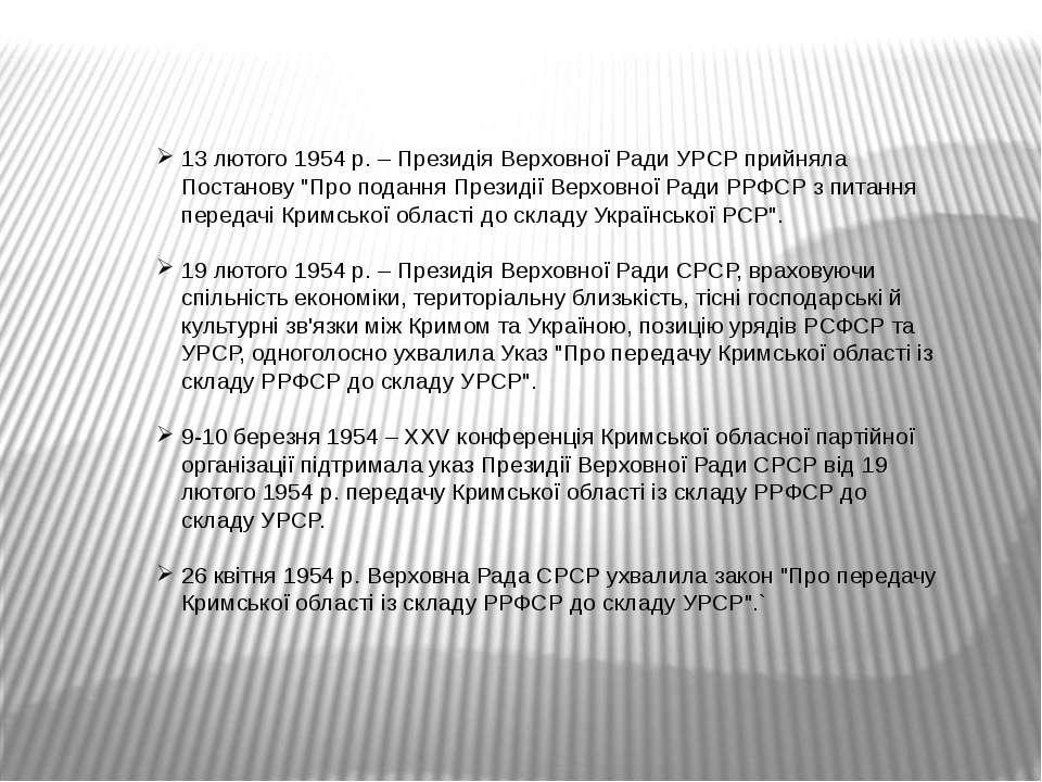 """13 лютого 1954 р. – Президія Верховної Ради УРСР прийняла Постанову """"Про пода..."""