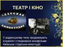 ТЕАТР І КІНО У радянському тилу продовжують існувати і створювати кінофільми ...