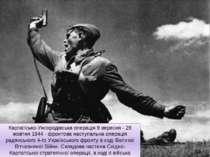 Карпатсько-Ужгородівська операція 9 вересня - 28 жовтня 1944 - фронтова насту...