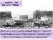 Передісторія і завдання операції 29 серпня 1944 в Словаччині почалося повстан...