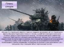 Військам 4-го Українського фронту ставилося завдання підтримувати дії 1-го Ук...