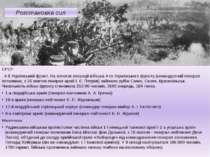 СРСР 4-й Український фронт. На початок операції війська 4-го Українського фро...